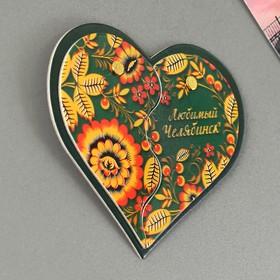 Магнит раздвижной в форме сердца «Челябинск» Ош