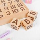 Кубики-азбука, 30 деталей, в деревянной коробке, кубик: 4 × 4 см - Фото 2