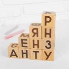 Кубики-азбука, 30 деталей, в деревянной коробке, кубик: 4 × 4 см - Фото 3