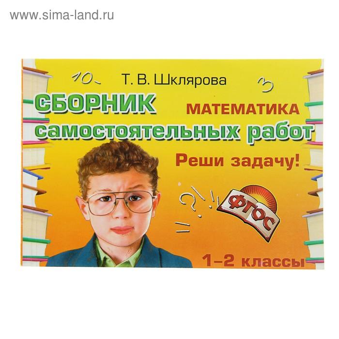 Шклярова реши задачу 6 класс решение задач по математике масштаб