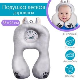 Подушка дорожная детская «Котёнок» ортопедическая, цвет серый