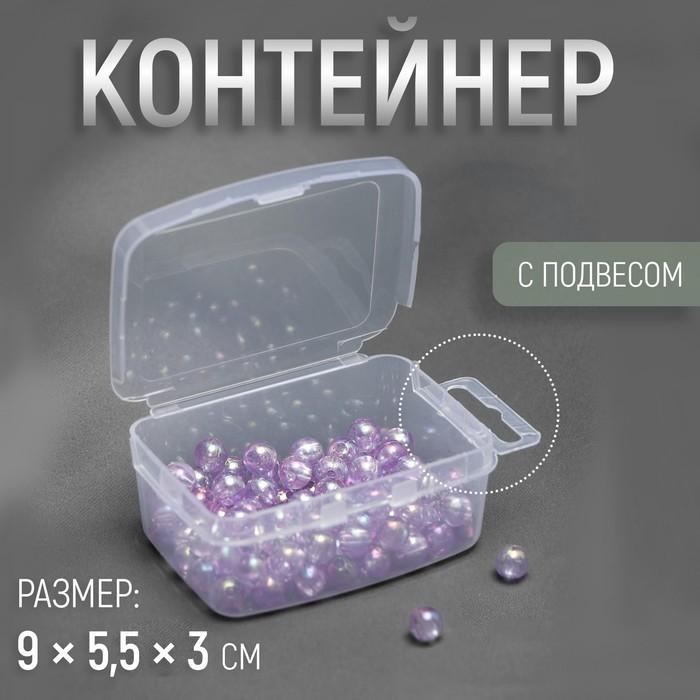 Контейнер для хранения мелочей, 9 × 5,5 × 3 см, цвет прозрачный