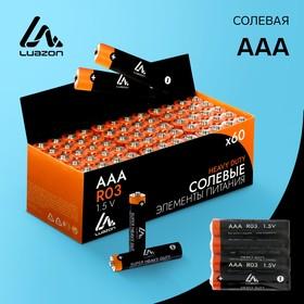 Батарейка солевая LuazON Heavy Duty, AAA, R03, спайка, 4 шт Ош