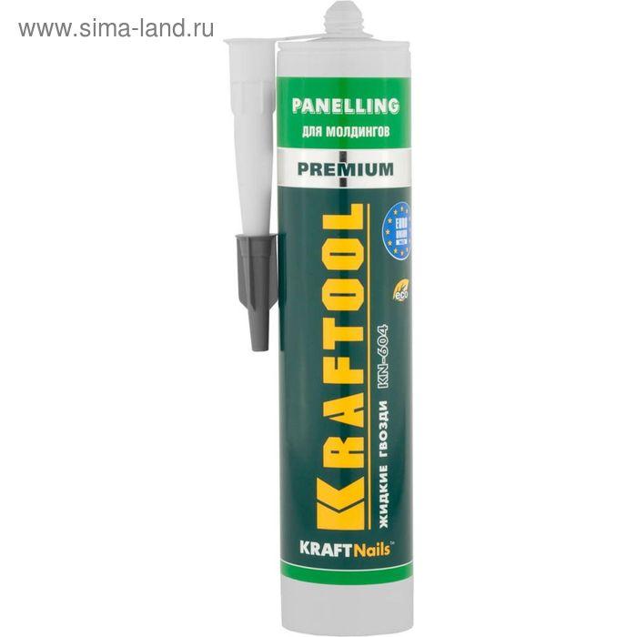 Клей KRAFTOOL KraftNails Premium KN-604, монтажный, для молдингов, панелей, керамики, 310 мл  249946