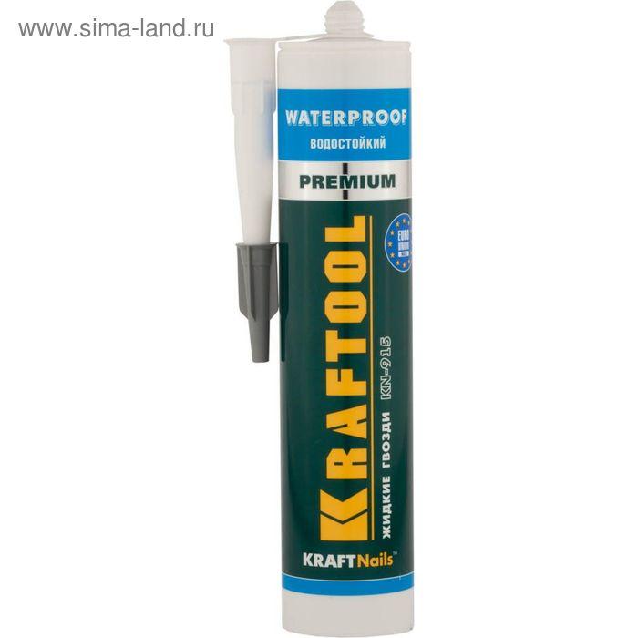 Клей монтажный KRAFTOOL KraftNails Premium KN-915, водостойкий с антисептиком, 310 мл