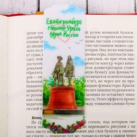 Закладка «Екатеринбург-столица Урала» Ош