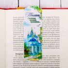 Закладка «Тюмень»