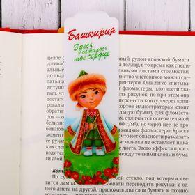 Закладка «Башкортостан» Ош