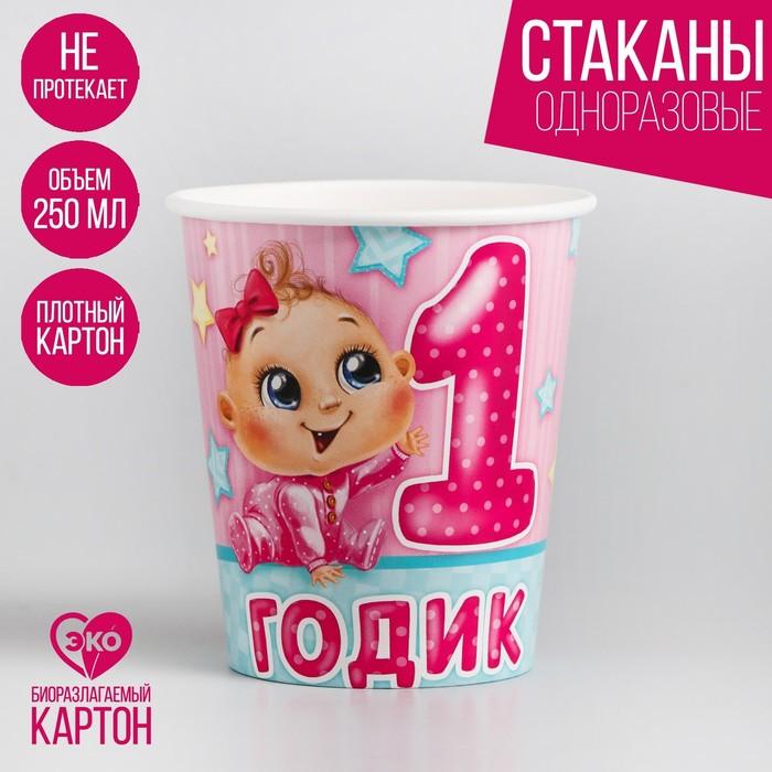 Стакан бумажный «1 годик», малышка, 250 мл