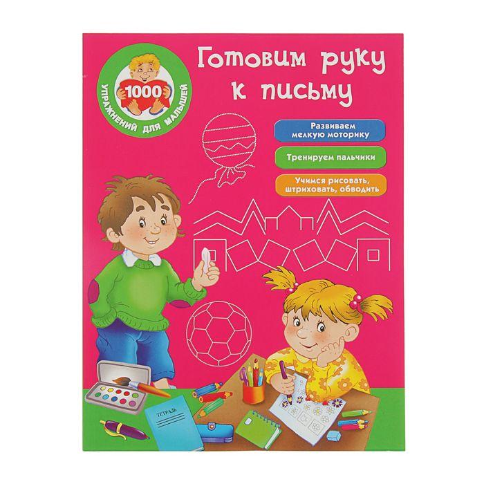 1000 упражнений для малышей. Готовим руку к письму. Дмитриева В. Г.