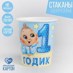 Стакан бумажный «1 годик», малыш, 250 мл