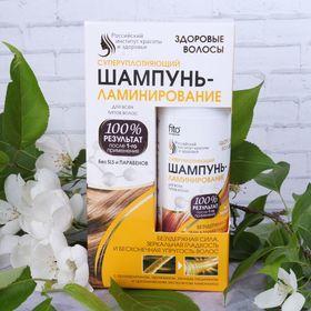 """Шампунь-ламинирование """"Здоровые волосы"""" для всех типов волос, 150 мл"""