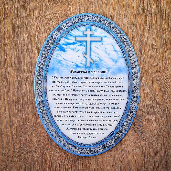 Молитва О здравии с серебряным тиснением