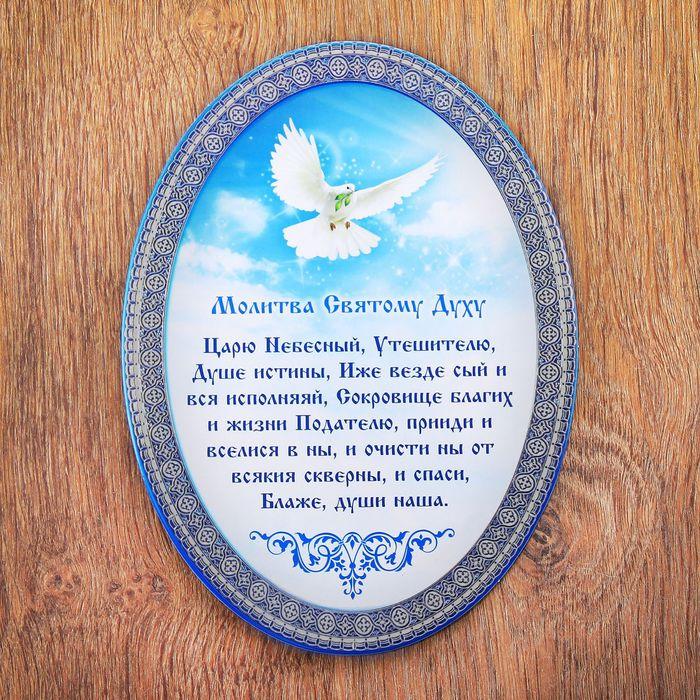Молитва Святому Духу с серебряным тиснением