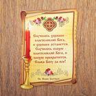 """Панно """"Св.Иоанн Златоуст о вере"""" с золотым тиснением"""