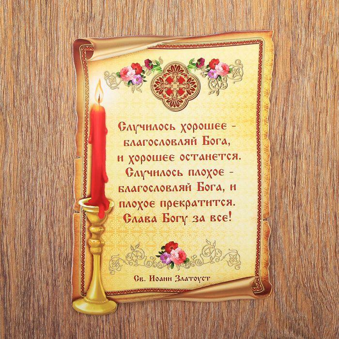 Панно Св.Иоанн Златоуст о вере с золотым тиснением