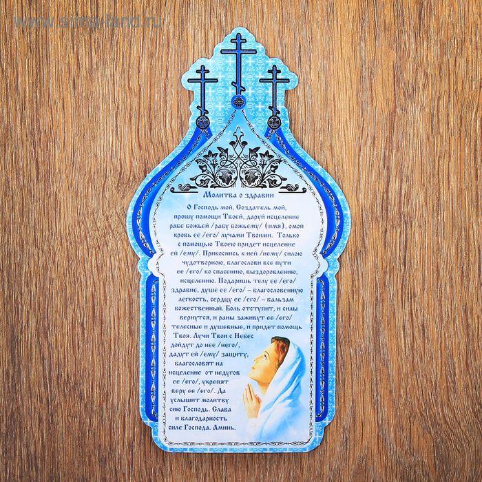 """Молитва """"О здравии"""" в форме храма с серебряным тиснением"""
