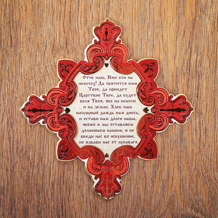 "Молитва в форме креста ""Отче Наш"" с золотым тиснением"