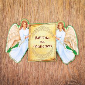 Панно 'Ангела за трапезой' с золотым тиснением Ош