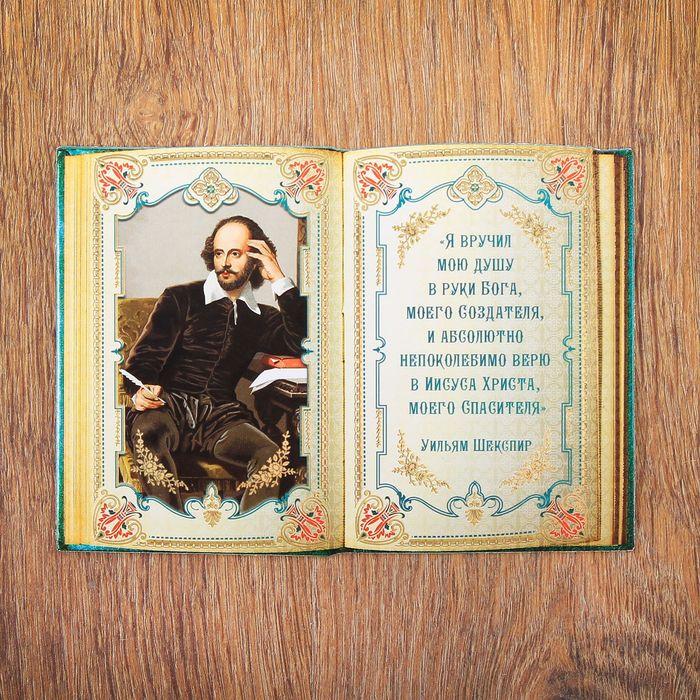 Панно Уильям Шекспир о вере с золотым тиснением