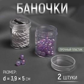 Баночки для хранения мелочей, d = 3,8 × 4,8 см, 20 гр, 2 шт Ош