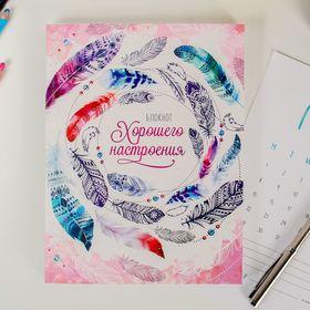 Ежедневник-смешбук с раскраской 'Блокнот хорошего настроения' Ош