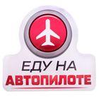 Наклейка на авто «Еду на автопилоте»