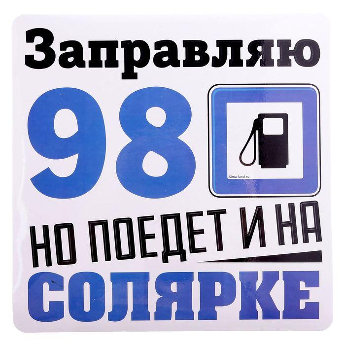 Наклейка на авто «Поедет и на солярке»