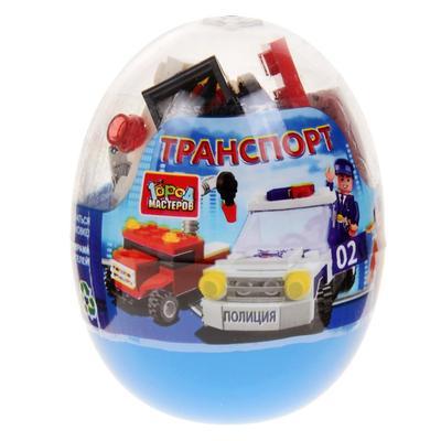 Конструктор «Транспорт», в яйце МИКС