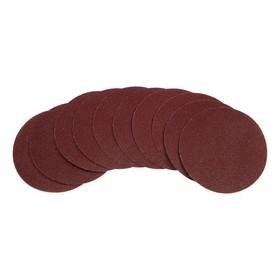 Круг абразивный шлифовальный под 'липучку' TUNDRA, 115 мм, Р80, 10 шт. Ош