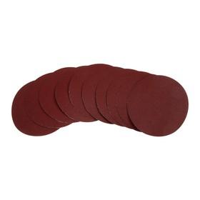 Круг абразивный шлифовальный под 'липучку' TUNDRA, 115 мм, Р120, 10 шт. Ош