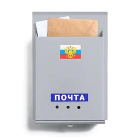 Ящик почтовый без замка (с петлёй), вертикальный, «Почта», серый Ош