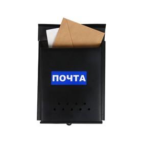 Ящик почтовый без замка (с петлёй), вертикальный, «Почта», чёрный Ош