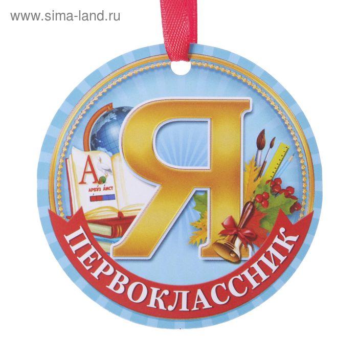 Медаль-магнит «Я - первоклассник», d=7 см