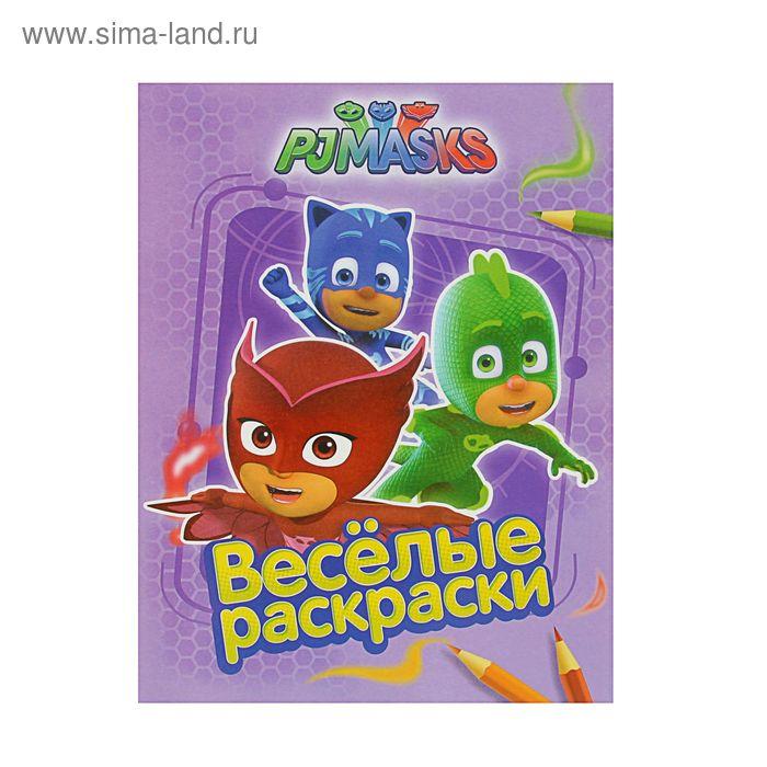 Раскраска «Герои в масках» (сиреневая) (2496298) - Купить ...