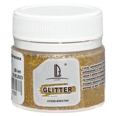 Декоративные блёстки LUXART LuxGlitter (сухие), 20 мл, размер 0.2 мм, голографическое золото - Фото 1