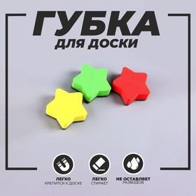 Губка магнитная для доски 'Звезда' Ош