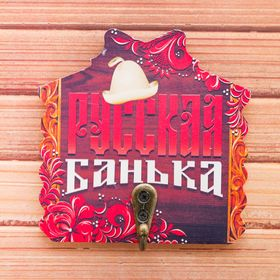 Вешалка банная 'Русская банька!' Ош