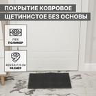 Покрытие ковровое щетинистое без основы «Травка», 40?53 см, цвет серый