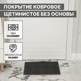 Покрытие ковровое щетинистое без основы «Травка», 40×53 см, цвет серый Ош
