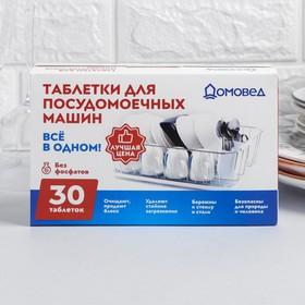 Таблетки для посудомоечных машин Домовед, 30 шт Ош