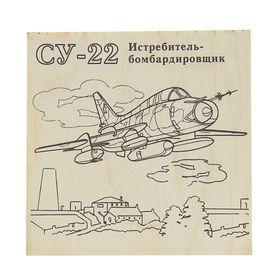 Доска для выжигания 'СУ-22' 15 х 15 см Ош
