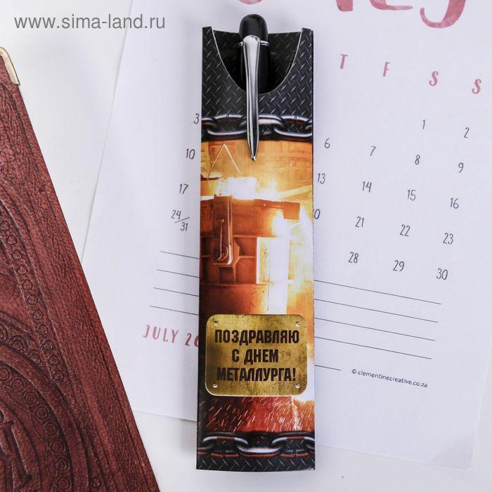 """Ручка металлическая """"Поздравляю с днем металлурга"""" в конверте, МИКС"""