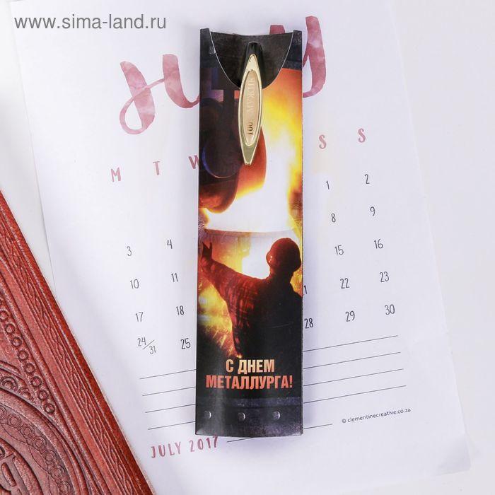 """Ручка металлическая """"С днем металлурга"""" в конверте, МИКС"""