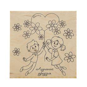 Доска для выжигания 'Лучшие друзья' девочка и мальчик, 15 х 15 см Ош