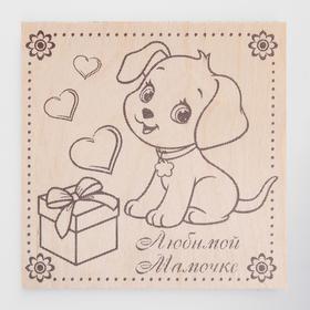 Доска для выжигания 'Любимой мамочке' щенок, рамка, 15 х 15см Ош