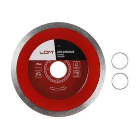Диск алмазный отрезной LOM, сплошной, мокрый рез, 125 х 22 мм Ош