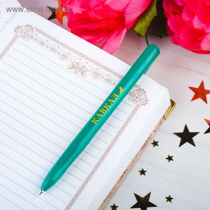 Ручка пластик зеленая «Кавказ», 13,7 см
