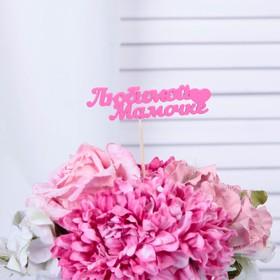 """Топпер """"Любимой мамочке"""" 10х4 см розовый Дарим Красиво"""