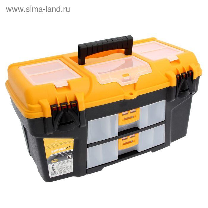 """Ящик для инструментов, с двумя консолями и секциями """"Уран"""" 21'"""